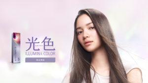 home_slider_illumina_jp_t